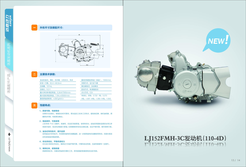 LJ152FMH-3C