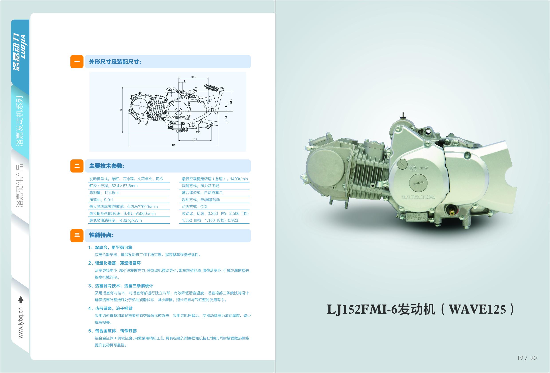 LJ152FMI-6