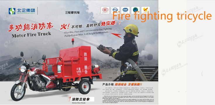 Fire fighting tricycle